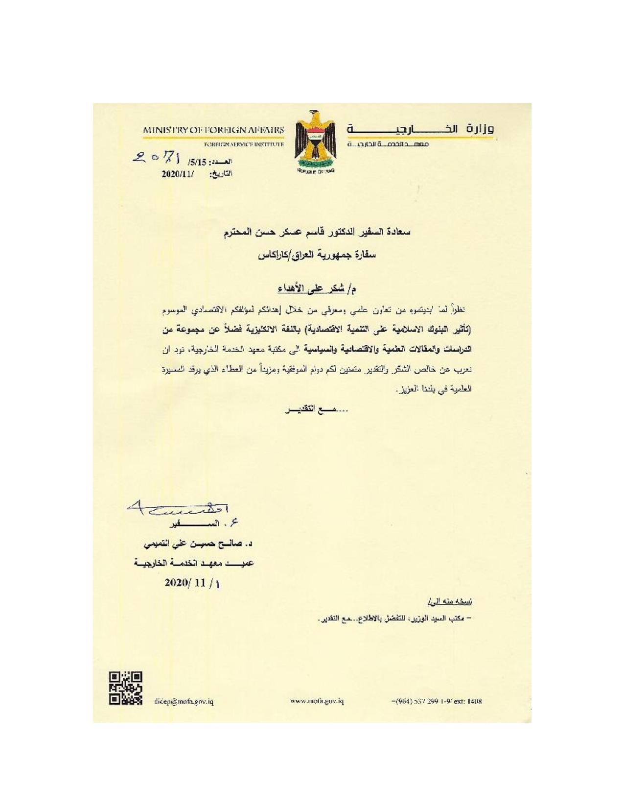 Instituto del Servicio Exterior de la República de Iraq felicita al Embajador Kasim Asker Hasan por su aporte a la Economía