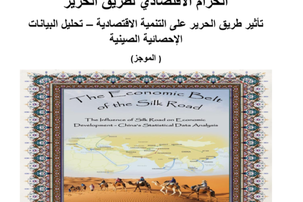 The Economic Belt of the Silk Road, by Ambassador Kasim Asker Hasan is also in Arabic language